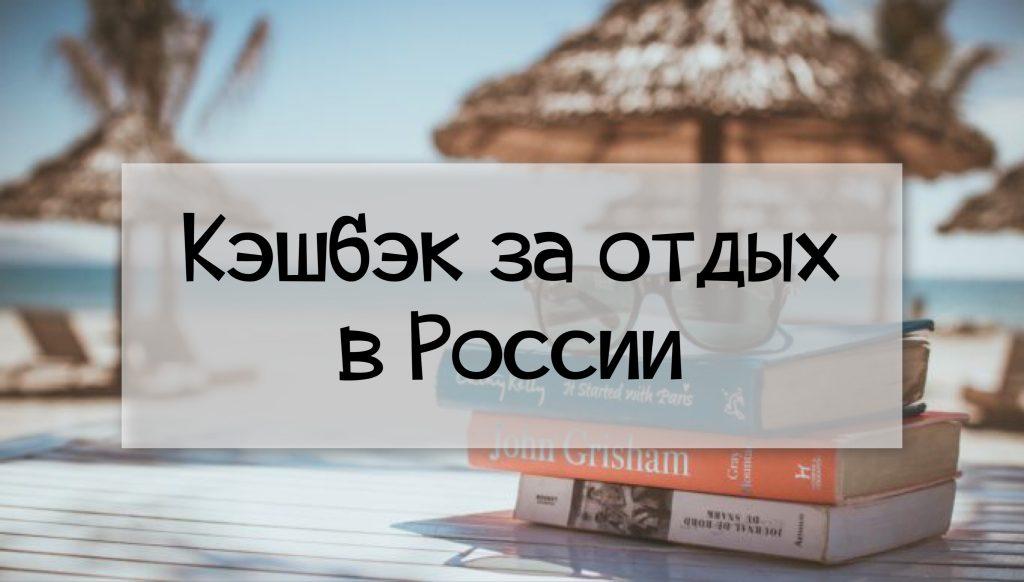 Третий этап программы кэшбека за отдых в России 2021: Отпускники снова получат компенсации